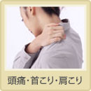 頭痛・首こり・肩こり